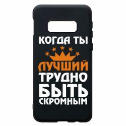 Чехол для Samsung S10e Когда ты лучший, трудно быть скромным