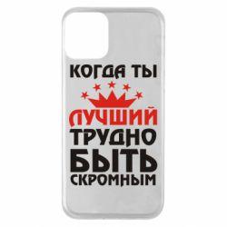 Чехол для iPhone 11 Когда ты лучший, трудно быть скромным