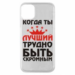 Чехол для iPhone 11 Pro Когда ты лучший, трудно быть скромным