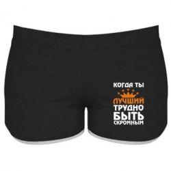 Женские шорты Когда ты лучший, трудно быть скромным - FatLine