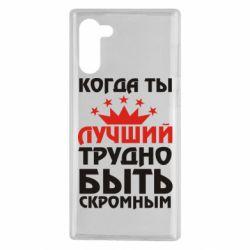 Чехол для Samsung Note 10 Когда ты лучший, трудно быть скромным