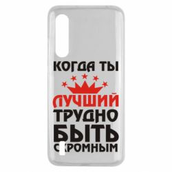 Чехол для Xiaomi Mi9 Lite Когда ты лучший, трудно быть скромным