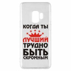 Чехол для Samsung S9 Когда ты лучший, трудно быть скромным