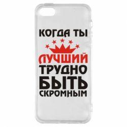 Чехол для iPhone5/5S/SE Когда ты лучший, трудно быть скромным