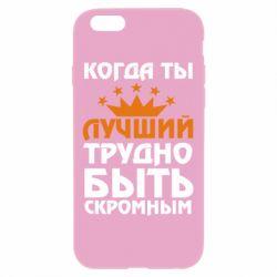 Чехол для iPhone 6 Plus/6S Plus Когда ты лучший, трудно быть скромным