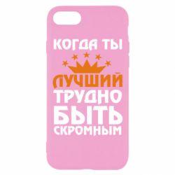 Чехол для iPhone 7 Когда ты лучший, трудно быть скромным