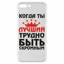 Чехол для iPhone 7 Plus Когда ты лучший, трудно быть скромным