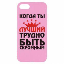 Чехол для iPhone 8 Когда ты лучший, трудно быть скромным