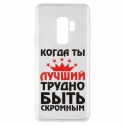 Чехол для Samsung S9+ Когда ты лучший, трудно быть скромным