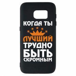 Чехол для Samsung S7 Когда ты лучший, трудно быть скромным