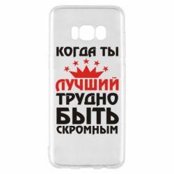 Чехол для Samsung S8 Когда ты лучший, трудно быть скромным