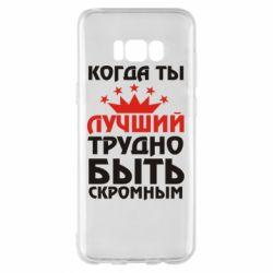 Чехол для Samsung S8+ Когда ты лучший, трудно быть скромным