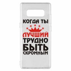 Чехол для Samsung Note 8 Когда ты лучший, трудно быть скромным