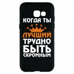 Чехол для Samsung A5 2017 Когда ты лучший, трудно быть скромным