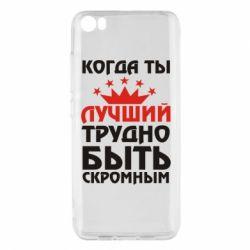Чехол для Xiaomi Mi5/Mi5 Pro Когда ты лучший, трудно быть скромным