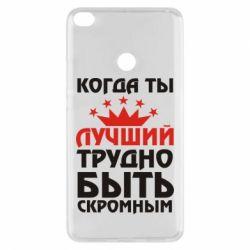 Чехол для Xiaomi Mi Max 2 Когда ты лучший, трудно быть скромным