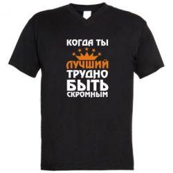 Мужская футболка  с V-образным вырезом Когда ты лучший, трудно быть скромным - FatLine