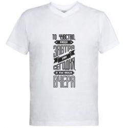 Мужская футболка  с V-образным вырезом Когда завтра уже сегодня