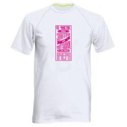 Мужская спортивная футболка Когда завтра уже сегодня