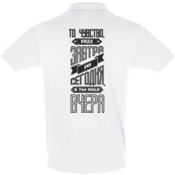 Мужская футболка поло Когда завтра уже сегодня