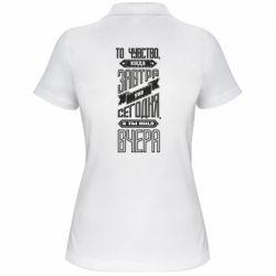 Женская футболка поло Когда завтра уже сегодня