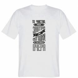 Мужская футболка Когда завтра уже сегодня