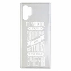 Чехол для Samsung Note 10 Plus Когда завтра уже сегодня