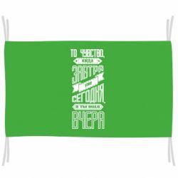 Флаг Когда завтра уже сегодня
