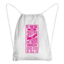 Рюкзак-мешок Когда завтра уже сегодня