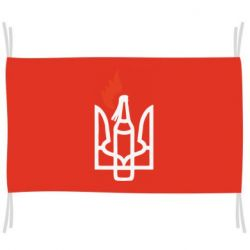 Прапор Коктейль Молотова