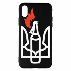 Чехол для iPhone X/Xs Коктейль Молотова