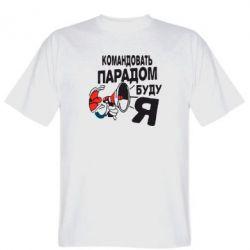 Мужская футболка Командовать парадом буду я! - FatLine