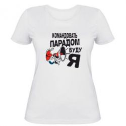 Женская футболка Командовать парадом буду я! - FatLine