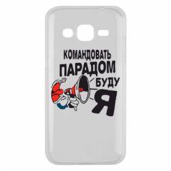 Чехол для Samsung J2 2015 Командовать парадом буду я!