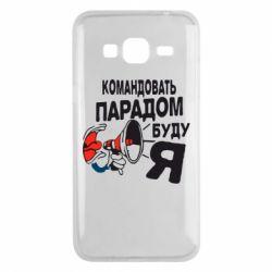 Чехол для Samsung J3 2016 Командовать парадом буду я!