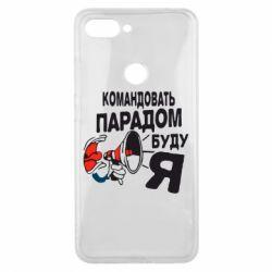 Чехол для Xiaomi Mi8 Lite Командовать парадом буду я!