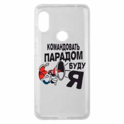 Чехол для Xiaomi Redmi Note 6 Pro Командовать парадом буду я!