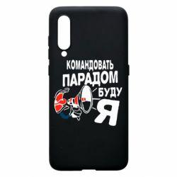 Чехол для Xiaomi Mi9 Командовать парадом буду я!