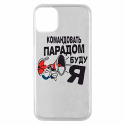 Чехол для iPhone 11 Pro Командовать парадом буду я!