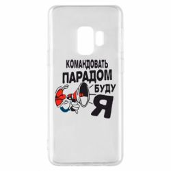 Чехол для Samsung S9 Командовать парадом буду я!