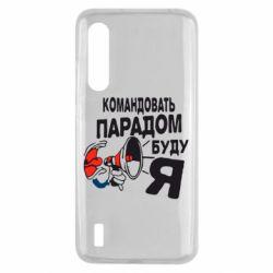 Чехол для Xiaomi Mi9 Lite Командовать парадом буду я!