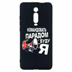 Чехол для Xiaomi Mi9T Командовать парадом буду я!