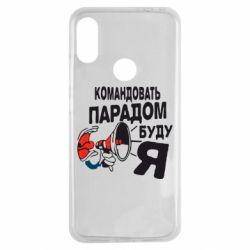 Чехол для Xiaomi Redmi Note 7 Командовать парадом буду я!