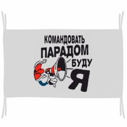 Флаг Командовать парадом буду я!