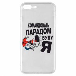 Чехол для iPhone 7 Plus Командовать парадом буду я!