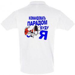 Мужская футболка поло Командовать парадом буду я!