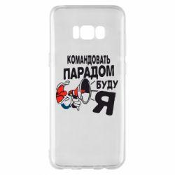 Чехол для Samsung S8+ Командовать парадом буду я!
