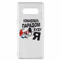 Чехол для Samsung Note 8 Командовать парадом буду я!