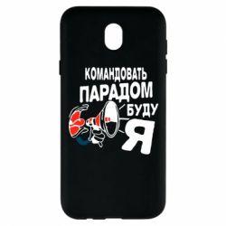 Чехол для Samsung J7 2017 Командовать парадом буду я!