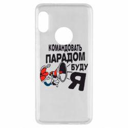Чехол для Xiaomi Redmi Note 5 Командовать парадом буду я!